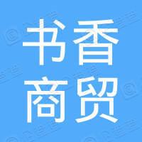 咸丰县书香商贸有限公司