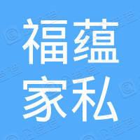 福蕴家私咸丰有限责任公司