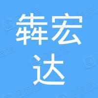 武汉犇宏达科技有限公司