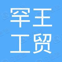 武汉罕王工贸有限公司