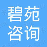 珠海碧苑咨询管理合伙企业(有限合伙)