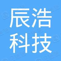 武汉辰浩科技有限公司