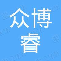 襄阳众博睿建筑工程有限公司