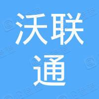 深圳市沃联通网络科技有限公司