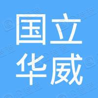 北京国立华威生物科技有限公司
