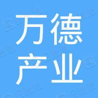咸宁万德产业园管理服务有限公司