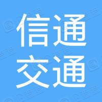 湖北省葛洲坝信通交通发展有限公司
