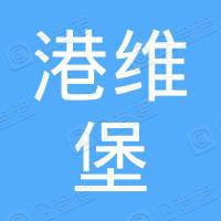 武汉港维堡科技有限公司