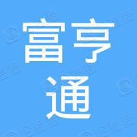 武汉富亨通商务咨询有限公司