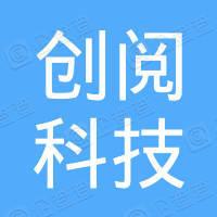 北京創閱科技有限公司