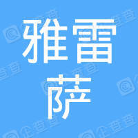 武汉雅雷萨生物科技有限公司