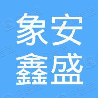 武汉象安鑫盛医疗科技有限公司