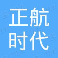 武汉正航时代营销有限责任公司