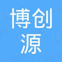 武汉博创源环保科技有限公司