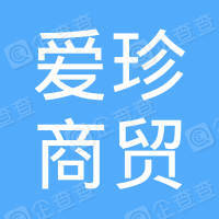 仙桃爱珍商贸有限公司