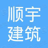 仙桃顺宇建筑劳务有限公司