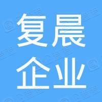 上海复晨企业管理咨询有限公司