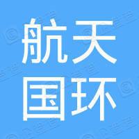 航天国环技术集团有限公司