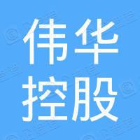 伟华控股有限公司