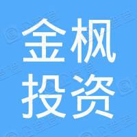 深圳市金枫投资咨询有限公司