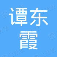 恩施市谭东霞商贸有限公司