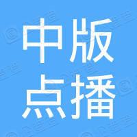武汉中版点播信息科技合伙企业(有限合伙)