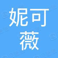 武汉妮可薇商贸有限公司