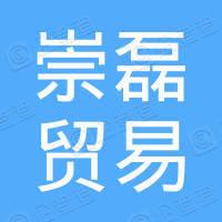 钟祥市崇磊贸易有限公司