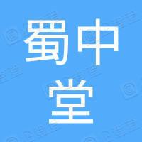 四川蜀中堂实业有限公司