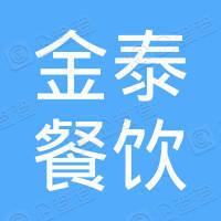广州金泰棋牌有限公司