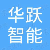 武汉技缘智能系统工程有限公司