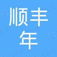 佛山市顺德区容桂顺丰年塑料制品厂