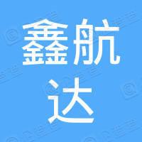 武汉鑫航达船舶管理有限公司