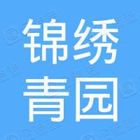 武汉锦绣青园食品配送有限公司