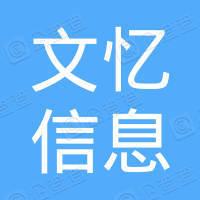 武汉市文忆信息科技有限公司