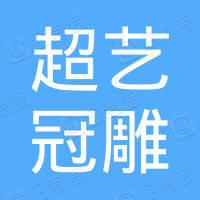 武汉超艺冠雕机电设备有限公司