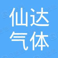 咸丰仙达气体有限公司