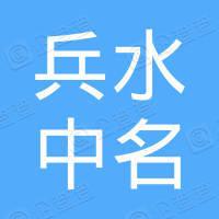 武汉兵水中名科技有限公司