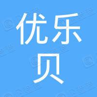 武汉优乐贝餐饮管理有限公司