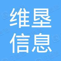 武汉维垦信息技术有限公司