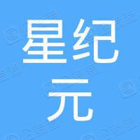 星纪元(武汉)科技有限公司