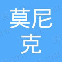 莫尼克电梯工程(武汉)有限公司
