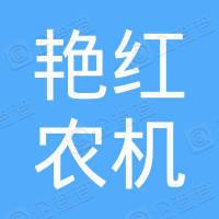 天门市艳红农机专业合作社