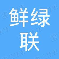 京山鲜绿联农产品有限公司