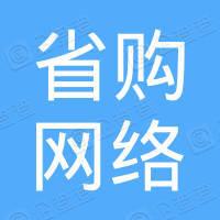 武汉省省购网络科技有限公司