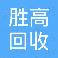 武汉市胜高废旧电梯回收站