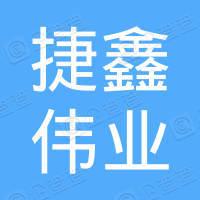 武汉捷鑫伟业贸易发展有限公司