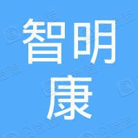 武汉智明康商贸有限公司