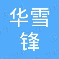 武汉市华雪锋软件开发有限公司