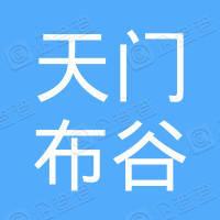 天门布谷农产品有限公司